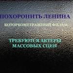 В Ростове хотят «Похоронить Ленина». Требуются актёры!