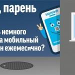 В Ростове изобрели «Баблофон»