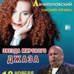 Обладательница нескольких «ГРЭММИ» приедет в Ростов