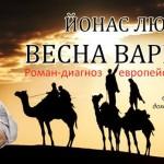 В Ростов пришла «Весна варваров»