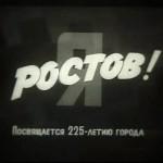 Ростовский Голливуд обретёт режиссёра