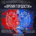 Сегодня «Время гордости» наступило в Ростове-на-Дону