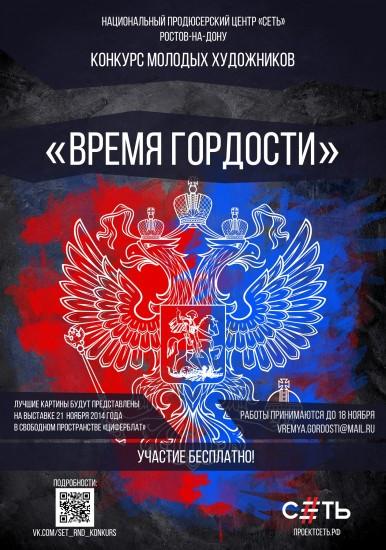 """Конкурс художников """"Время гордости""""."""