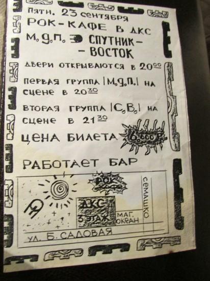 Ростов. СПУТНИК ВОСТОК