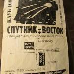 Рок в Ростове-на-Дону. Глава 9. Спутник Восток