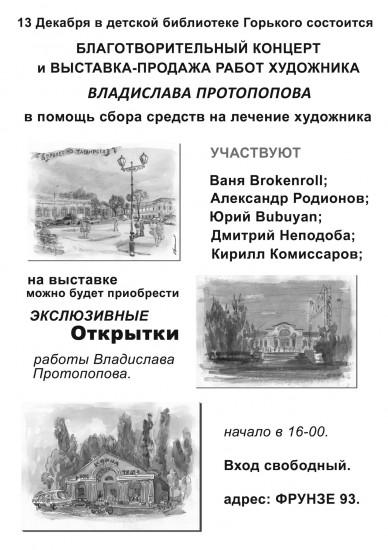 Владислав Протопопов