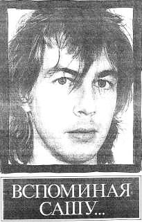 Саша Башлачёв