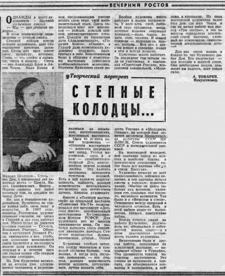 Статья Александра Токарева в газете «Вечерний Ростов» называлась «Степные колодцы»