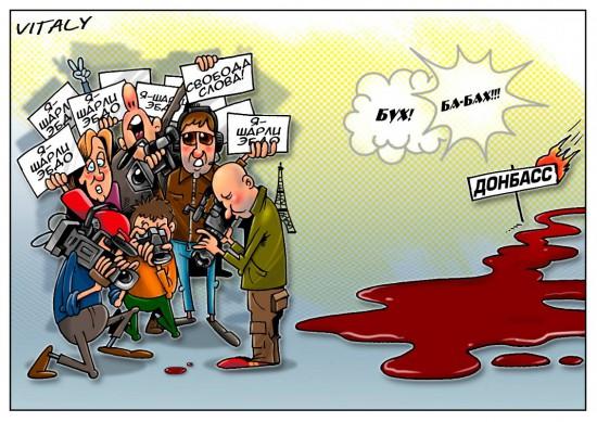 Виталий Щербак. Шарли Эбдо. Украина