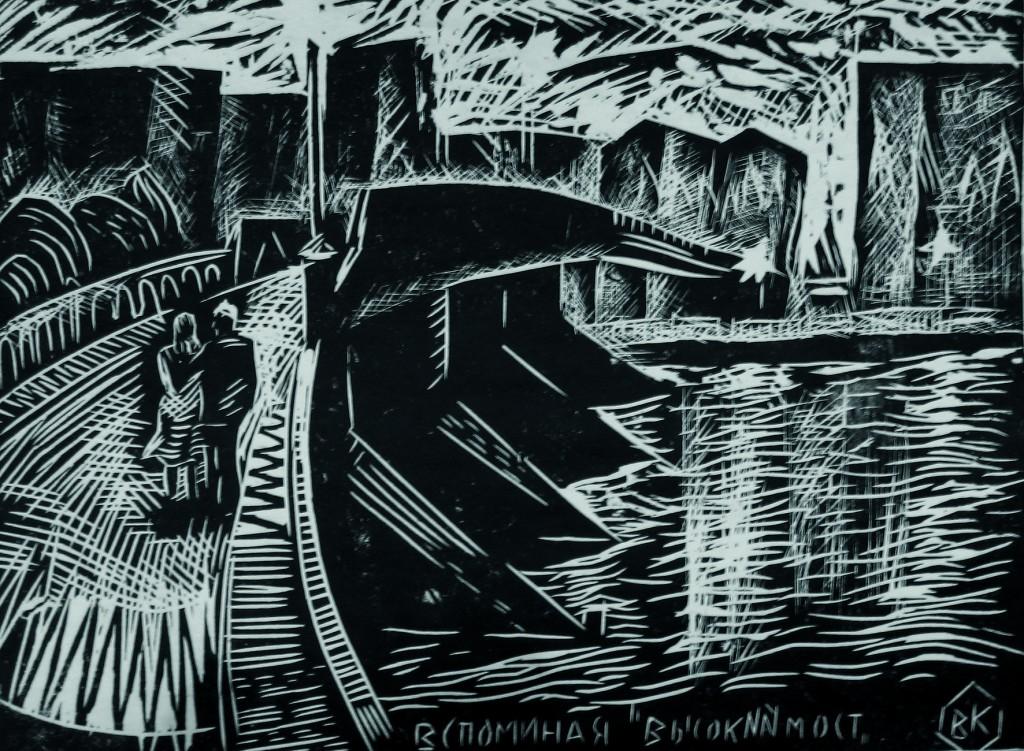 Валерий Кульченко. Вспоминая высокий мост, 15х20см, линогравюра
