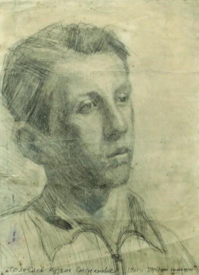 Кузьма Степанович Голавлев. Портрет юноши. Бумага, картон, 1961 год