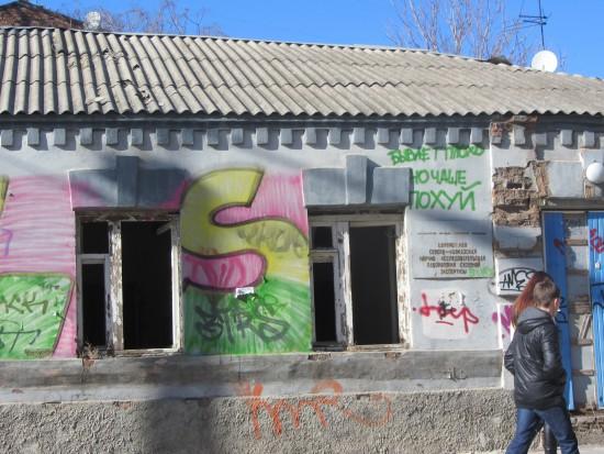 Надписи на стенах Ростова. фото: Галина Пилипенко
