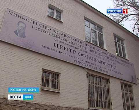 Ростовский офтальмологический центр имени Орлова -  клиника Медуниверситета