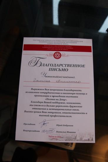 """""""Союз поляков Дона"""" - журналисту Галине Пилипенко"""