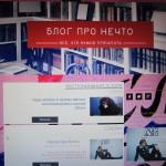 Блог про чувства появился в Ростове