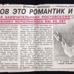 Валерий Кульченко. О влиянии Тарковского на ростовские умы. Часть 24