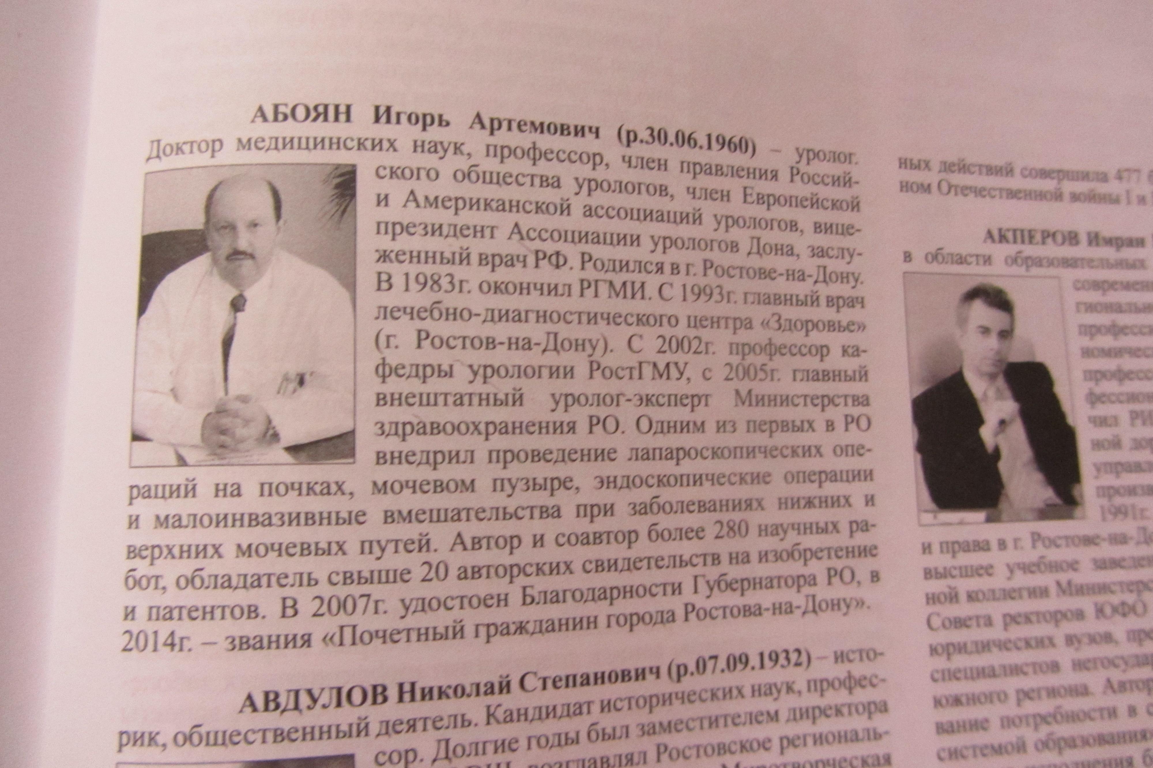 """""""Донская энциклопедия"""""""