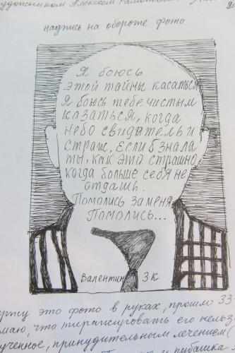 Валентин Соколов. Зэка. Рисунок Валерия Кульченко