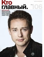 журнал «Кто главный»