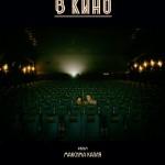 «Золотой кадр» в Ростове
