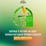 В Ростове вручат премию Digital Social World 2015