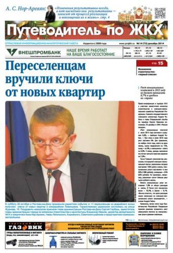 Путеводитель по ЖКХ»