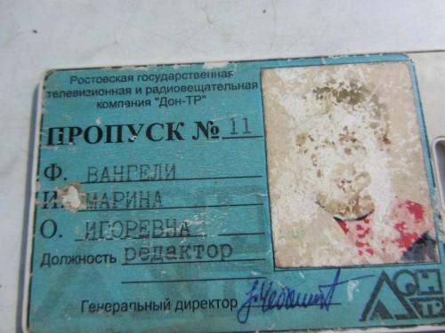 Пропуск Вангели Марины Игоревны. Фото: Галина Пилипенко