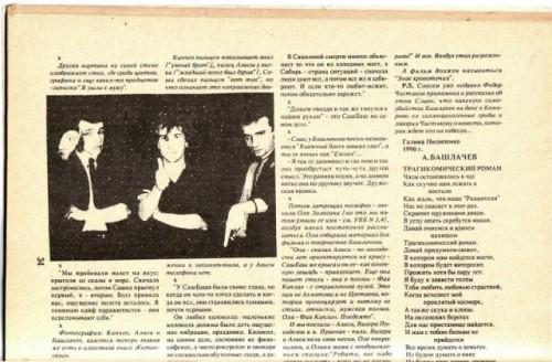 Статьи-воспоминания о Башлачёве в «Ура бум-буме!»
