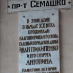 Про Пилипеночное в Ростове-на-Дону