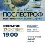 Пишущая поэзию красками в Ростове