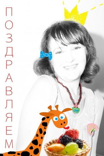Галина Пилипенко от Тани Тулумановой и Глеба Садова