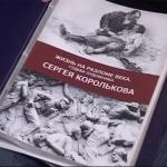 Сергею Королькову -110 лет