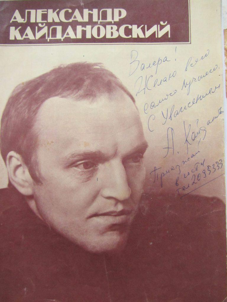Александр Кайдановский. Автограф Валерию Кульченко