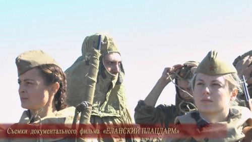 документальный фильм «Еланский плацдарм»