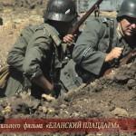 Ростову показали «Еланский плацдарм»
