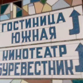 В Ростове порешили судьбу мозаики