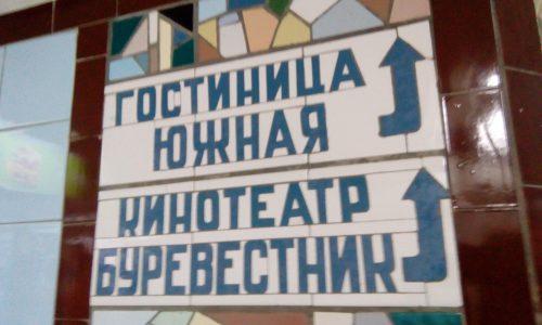 Подземный переход пр. Ворошиловский-ул.Б.Садовая. Фото Галина Пилипенко