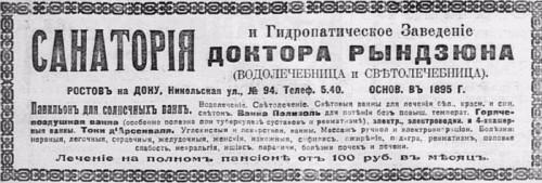 Ростов-на-Дону. Дом Ильи Рындзюна.