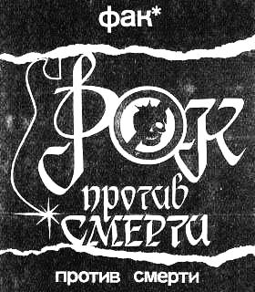 Рок против смерти. Фестиваль в Ростове.1990 г.