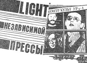 LIGHT НЕЗАВИСИМОЙ ПРЕССЫ