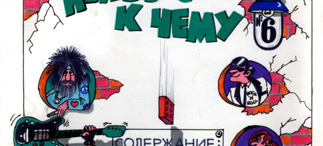 Ростовская инкунабула