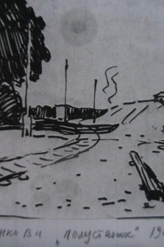 Валерий Кульченко. Полустанок. 1962. Тушь, перо.