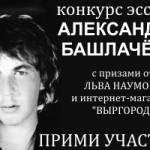 Конкурс эссе об Александре Башлачёве