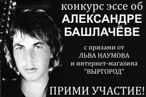 esse-bashlachev