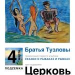 Ростовские сказки о рыбаках, джазовиках и «Белую акацию»