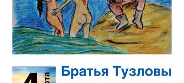 """Денис Третьяков """"Церковь детства"""" и """"Братья Тузловы""""."""