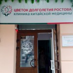 «Цветок Долголетия» в Ростове