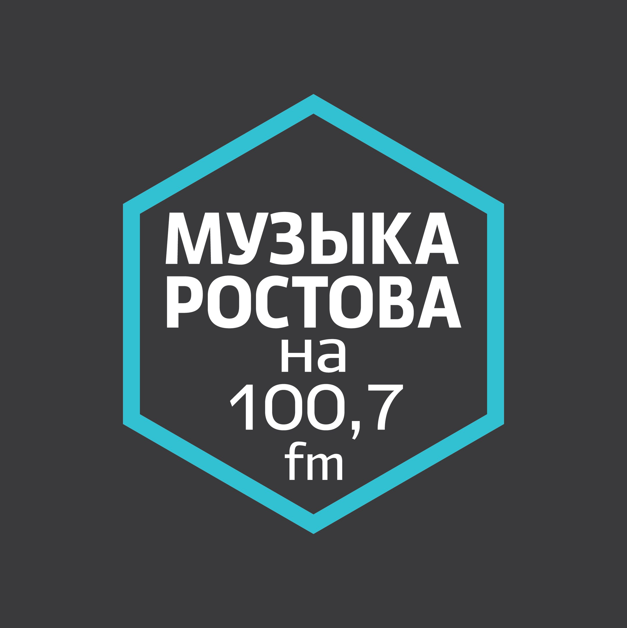 В Ростове появится новый музыкальный проект