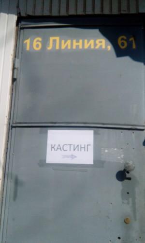 ростовчан зовут на кино-кастинг