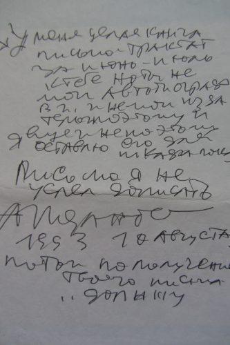 Александр Жданов из Вашингтона, США, — в Россию, в Ростов-на-Дону — Валерию Кульченко. 1993год
